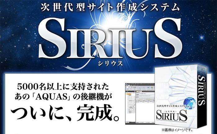 ホームページ作成ソフトSIRIUSシリウス
