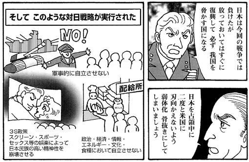 日本人愚民化政策